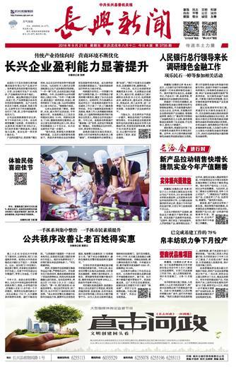 金融新闻报纸素材